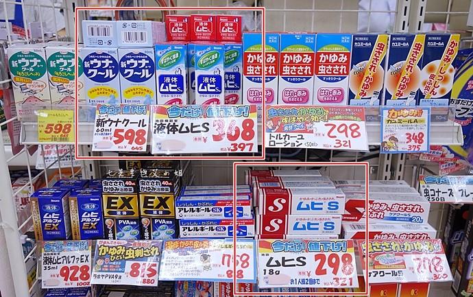 8 日本東京大阪旅遊必買藥粧、伴手禮分享 ~ 日本東京大阪旅遊購物