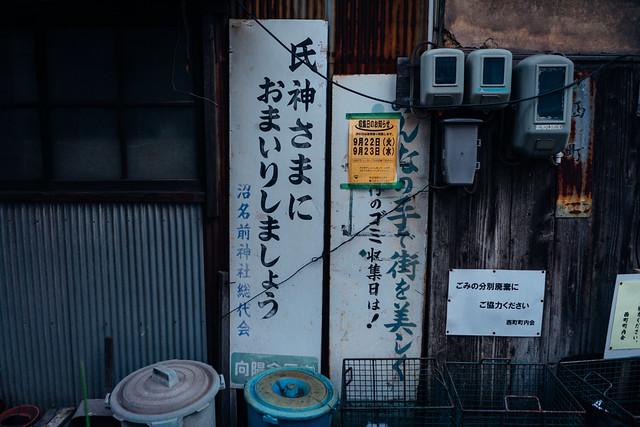 Tomonoura_19