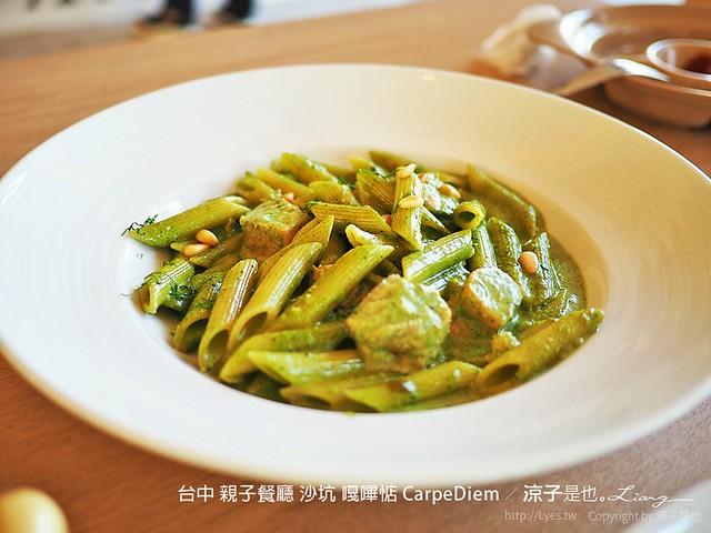 台中 親子餐廳 沙坑 嘎嗶惦 CarpeDiem 10