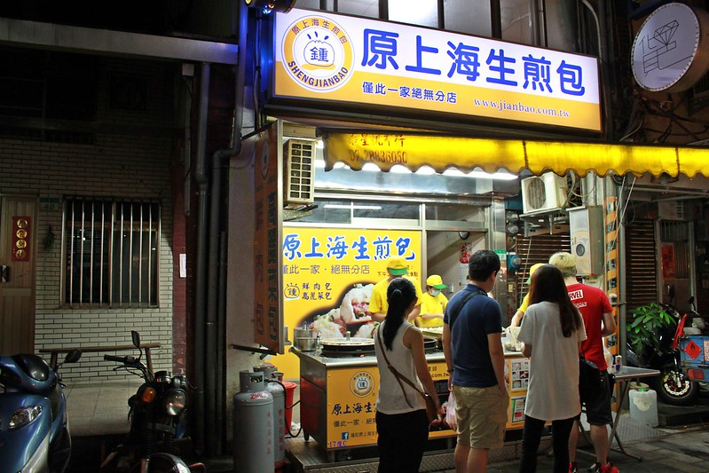 台北-士林夜市-必訪美時-鐘記水煎包 (9)