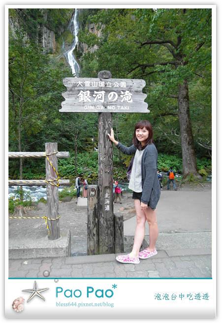 北海道-銀河瀑布、流星瀑布、層雲閤