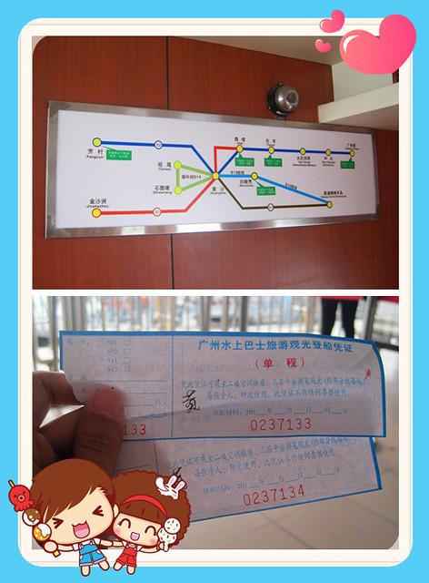 12 月10日广州游 (23)