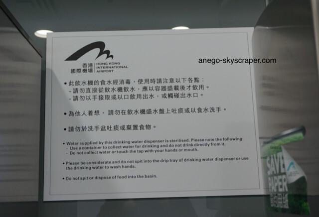 香港空港 水飲み場の注意書き