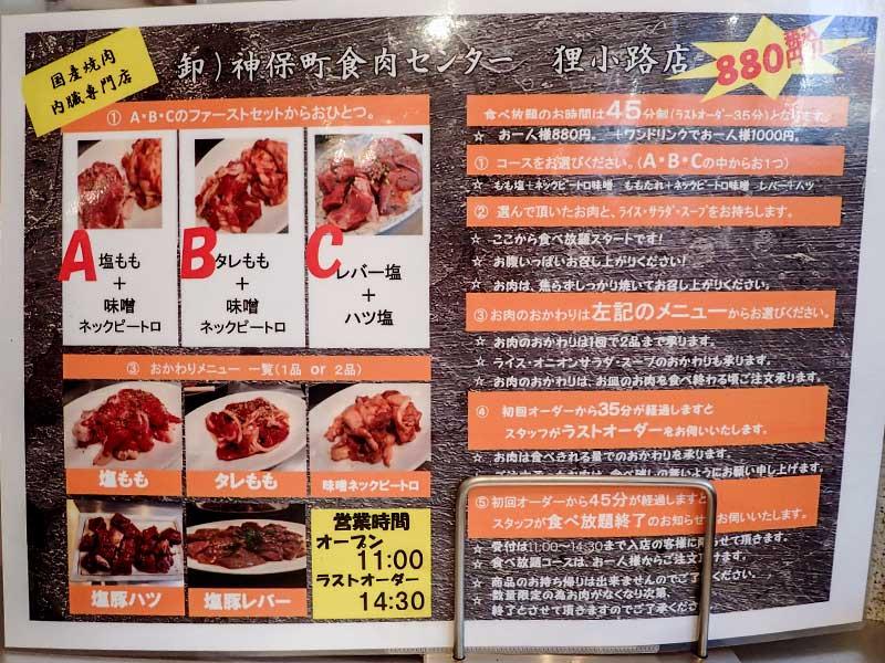 卸)神保町食肉センター