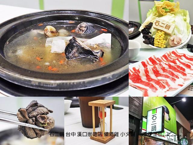 石二鍋 台中 漢口崇德店 燒酒雞 小火鍋 88