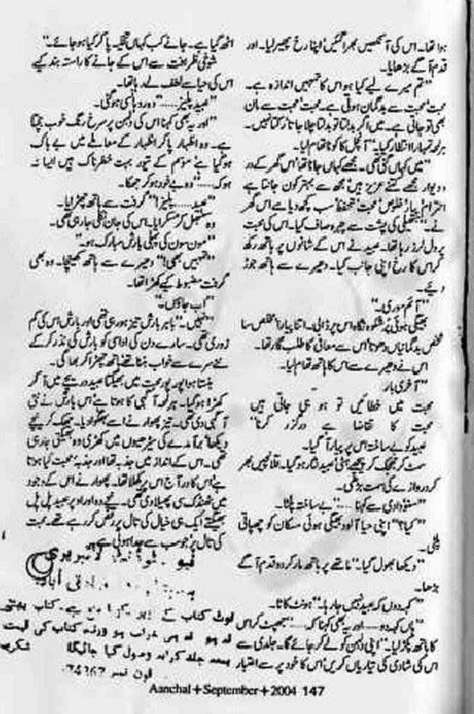 Jazbah e Mohabbat Complete By Alia Hira