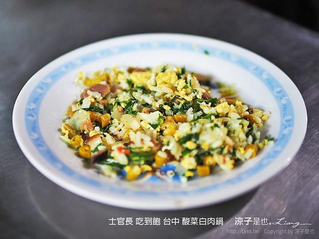 士官長 吃到飽 台中 酸菜白肉鍋 19