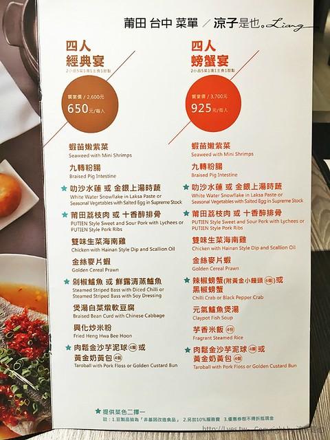 莆田 台中 菜單 2