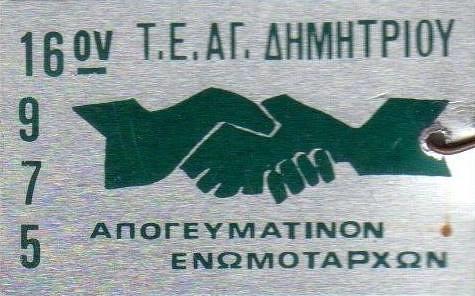 1975.00.00 - 16ο Απογευματινό Ενωμοταρχών ΤΕΑΔ