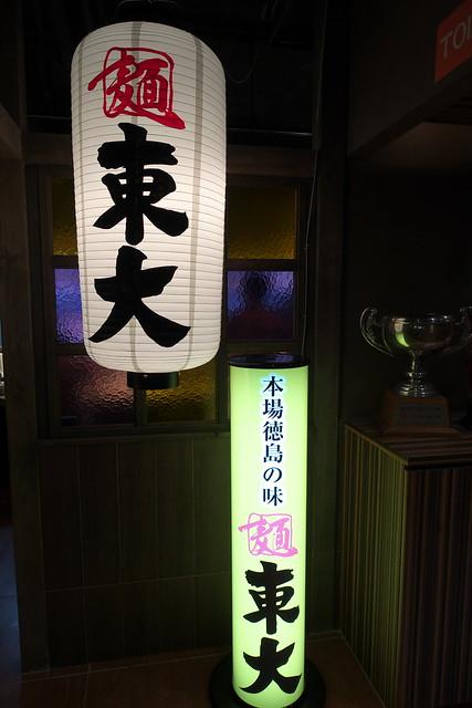 東大 札幌すすきのラーメン館_01