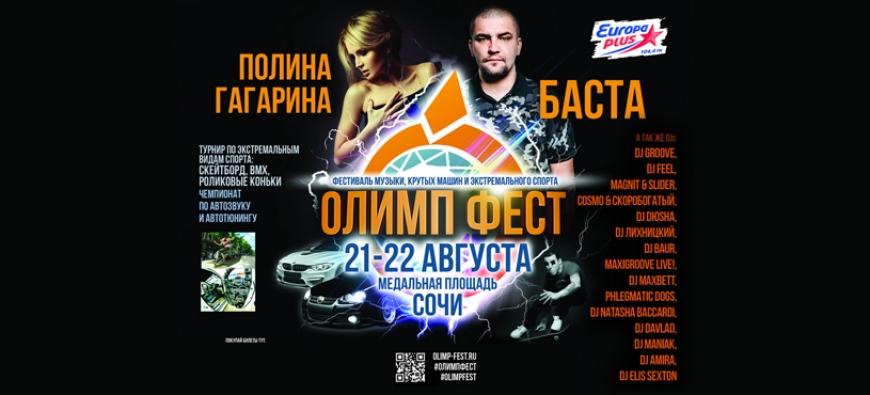"Программа фестиваля ""Олимп фест 2015"""