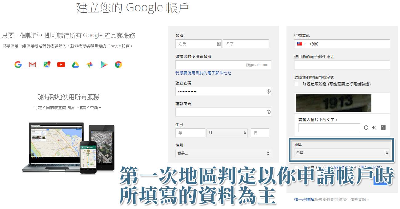 申請新的 Google 帳戶時,[地區] 欄位的資料為第一次判定帳戶地區的依據