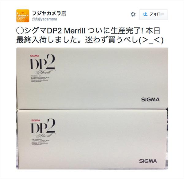 シグマ DP2 Merrill
