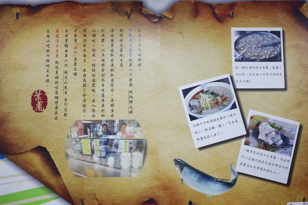 20151206-2台南葉鳳浮水魚羹 (3)