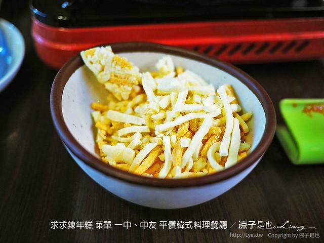 求求辣年糕 菜單 一中、中友 平價韓式料理餐廳 5