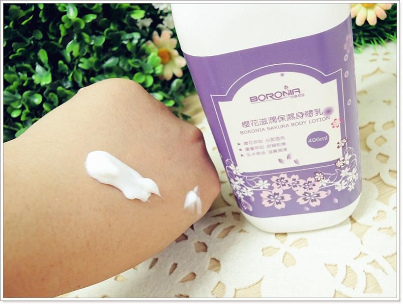 【MIT好物】Boronia/巴洛尼亞 櫻花滋潤保溼身體乳,讓肌膚像櫻花一樣迷人~