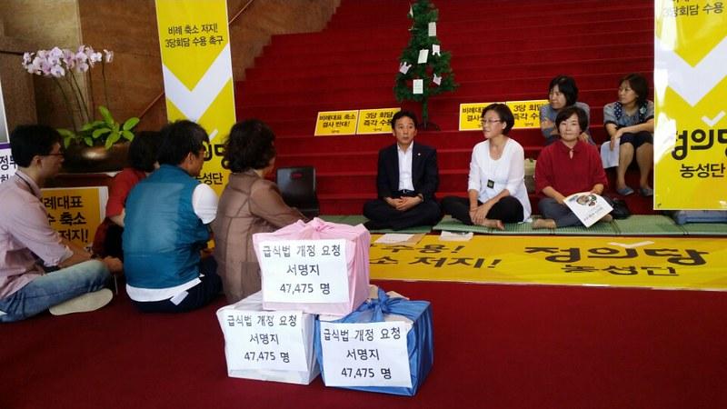 CC20150902_학교급식법개정촉구기자회견(3)