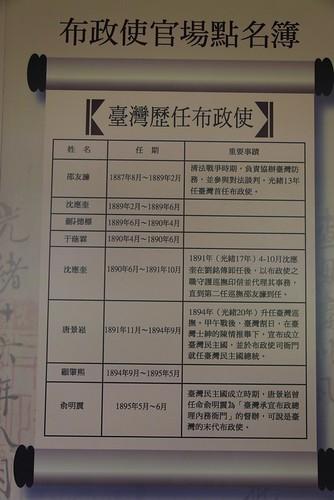 20150715-台灣歷任布政使-1