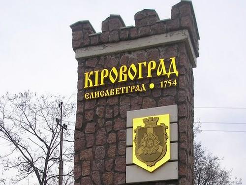 Перейменовують Кіровоград