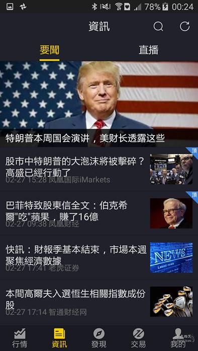 Screenshot_2017-02-28-00-24-25