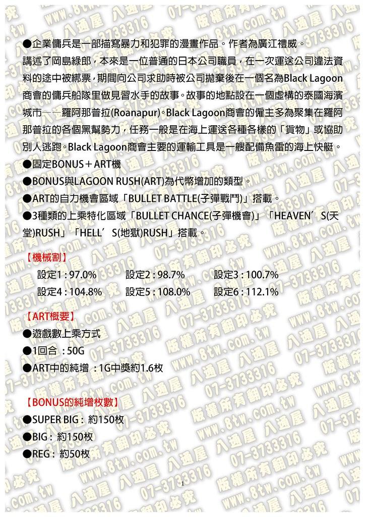 S0258企業傭兵2 中文版攻略_Page_02