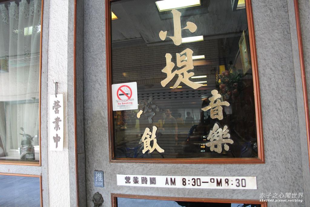 高雄鹽埕區小堤咖啡08
