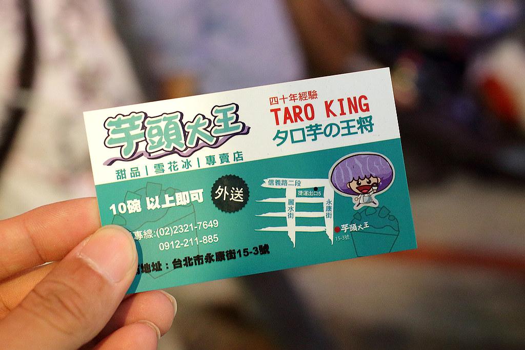 20151010-2大安-芋頭大王 (10)