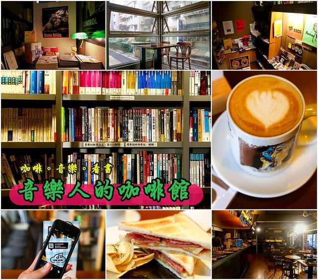 【台北咖啡館X音樂地圖】在公館的老咖啡館海邊的卡夫卡邊喝咖啡邊聽音樂享受悠閒的下午茶時光不限時間│有插座│免費wifi