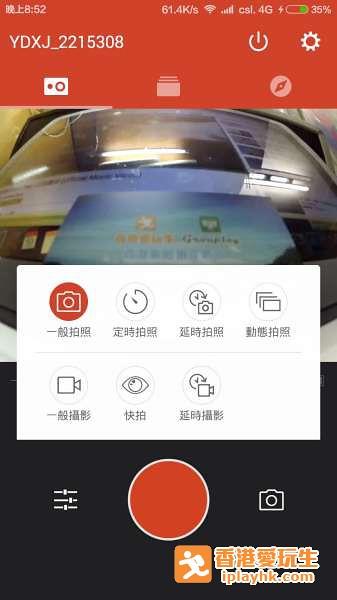 Screenshot_2015-12-19-20-52-06_com.xiaomi.xy.sportscamera-600