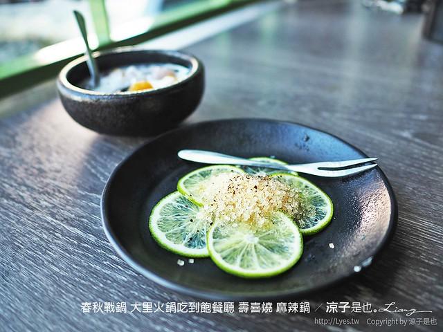 春秋戰鍋 大里火鍋吃到飽餐廳 壽喜燒 麻辣鍋 77