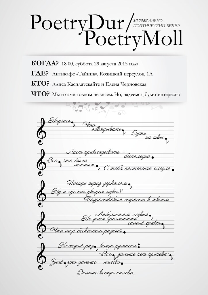 PoetryDur-3