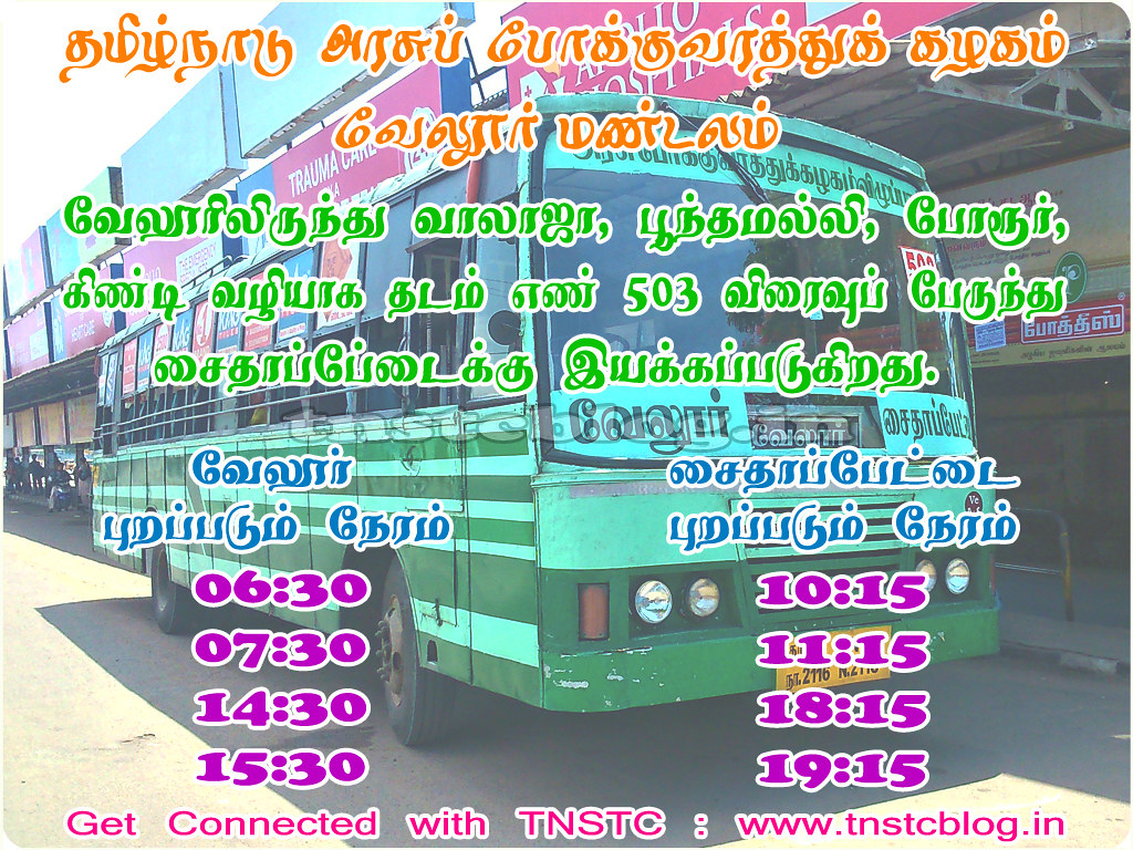 503 Express Timings