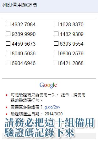 Google 帳戶的備用驗證碼