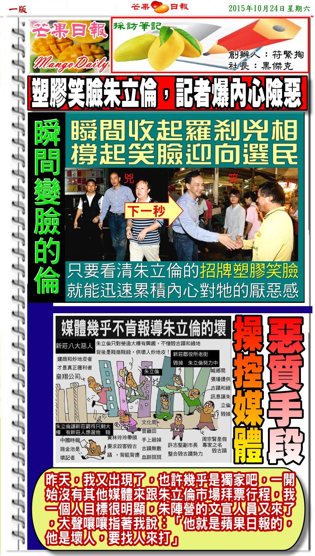 151024芒果日報--採訪筆記--塑膠笑臉朱立倫,記者爆內心險惡