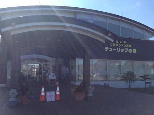 hokkaido-michinoeki-kamiyubetsu-hotspring-spa-of-tulip-outside