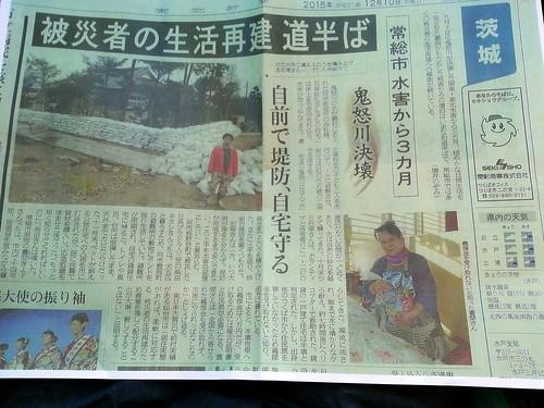 茨城・常総 豪雨水害ボランティア(援人 1220便)