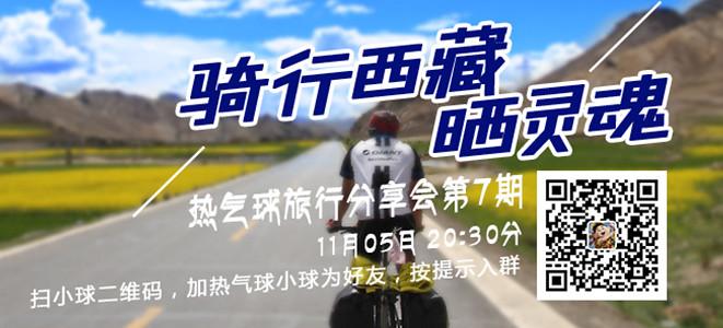 2015.11.15大陸深圳 -熱氣球旅遊網-微信群講座-《我在西藏曬靈魂》講師