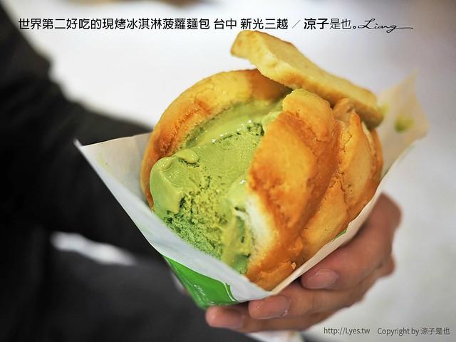 世界第二好吃的現烤冰淇淋菠蘿麵包 台中 新光三越 8