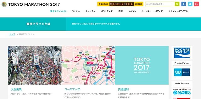 takalab_tokyomarathon