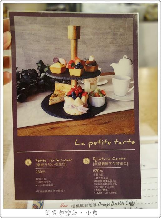 【台中南屯】La Petite Tarte 樂緹波兒手作塔派