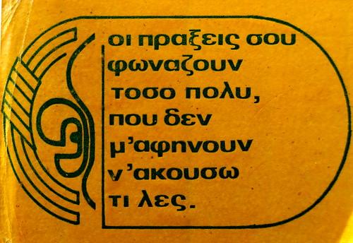 1977.00.00 - Οι πράξεις σου φωνάζουν - ΤΕΑΔ