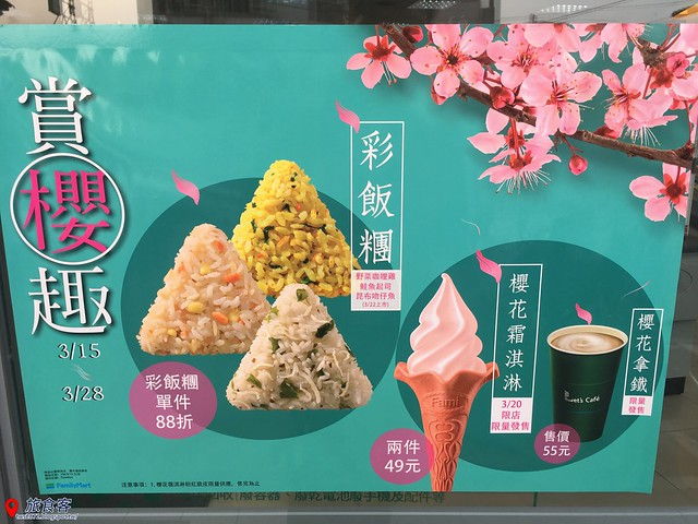 全家櫻花霜淇淋_001