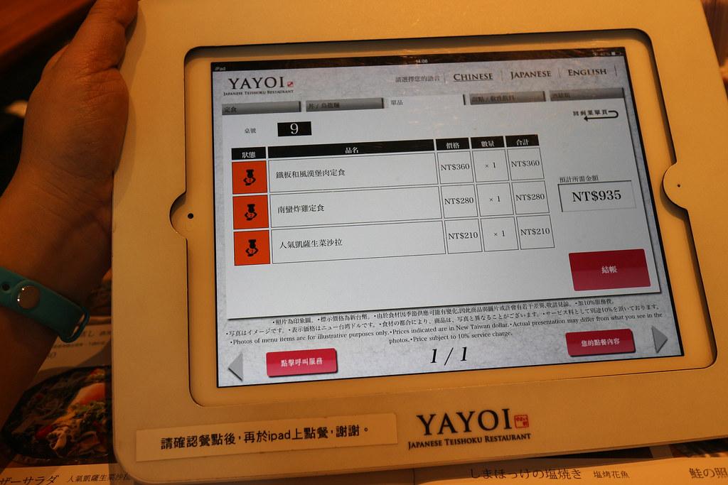 IMG_7066やよい彌生軒 台灣一號店 (5)