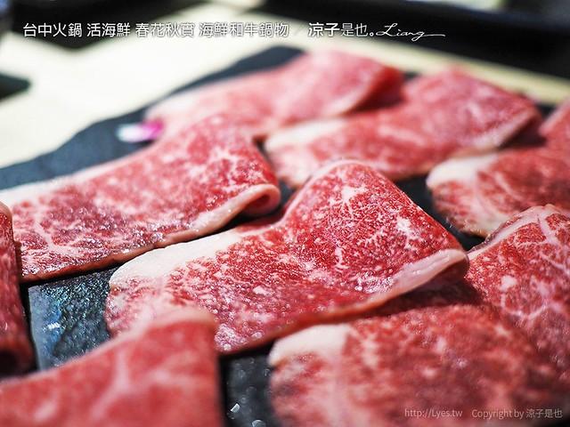 台中火鍋 活海鮮 春花秋實 海鮮和牛鍋物 56