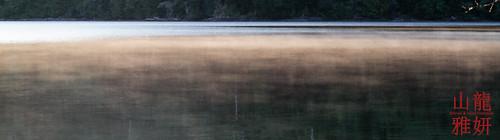 sunrise bc britishcolumbia vancouverisland qualicumbeach morningmist hornelake qualicumbay centralvancouverisland supernaturalbc hornelakeregionalpark