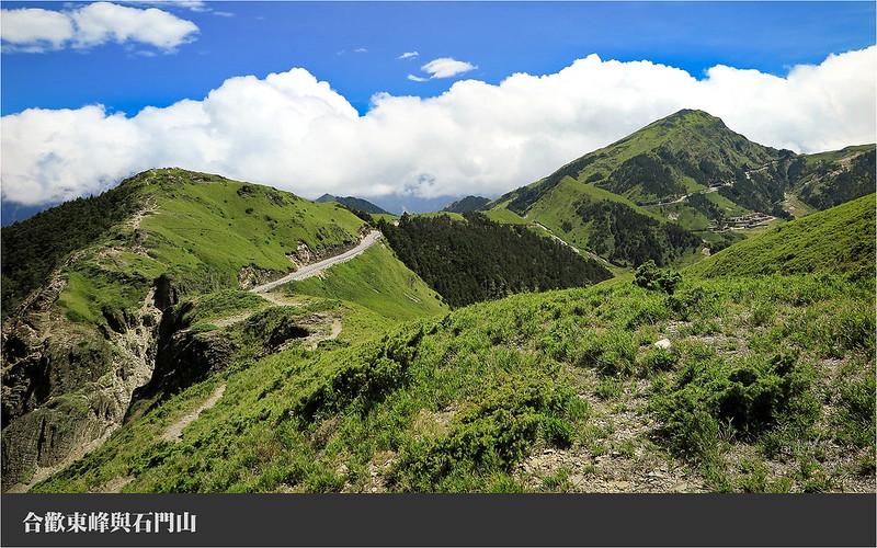 合歡東峰與石門山