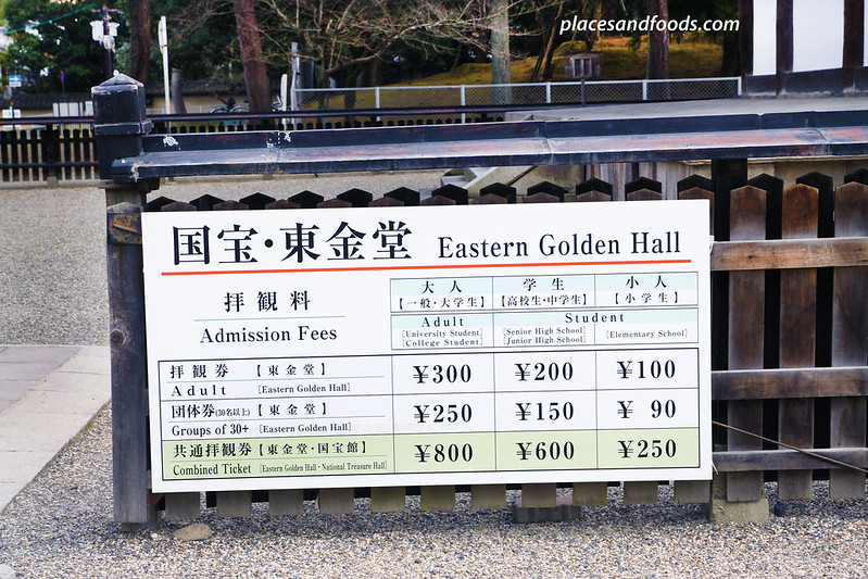 Kōfuku-ji eastern golden hall entrance fees