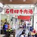 DW04934a--台南牛肉湯,台南石精臼牛肉湯,台南小吃,台南市(AdobeRGB)