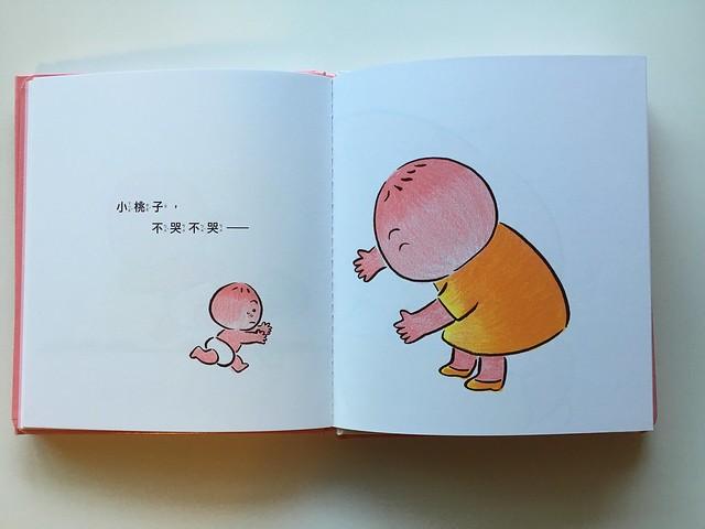 小桃子不哭不哭唷@《小桃子來玩吧!》套書