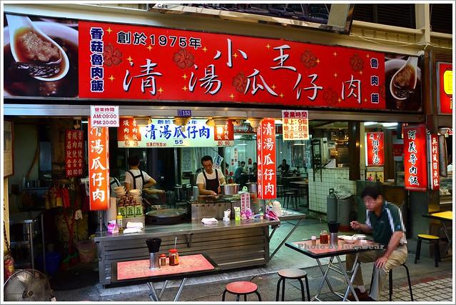 華西街美食老店小王清湯瓜仔肉000-DSC_5319